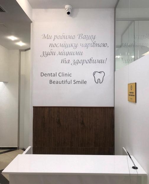 Дизайн стен стоматологии, стоматологического кабинета, клиники.