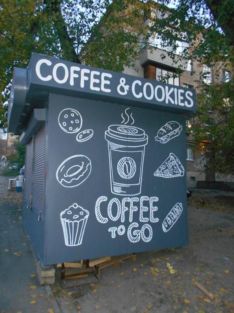 Дизайн, оформление кофейного киоска.