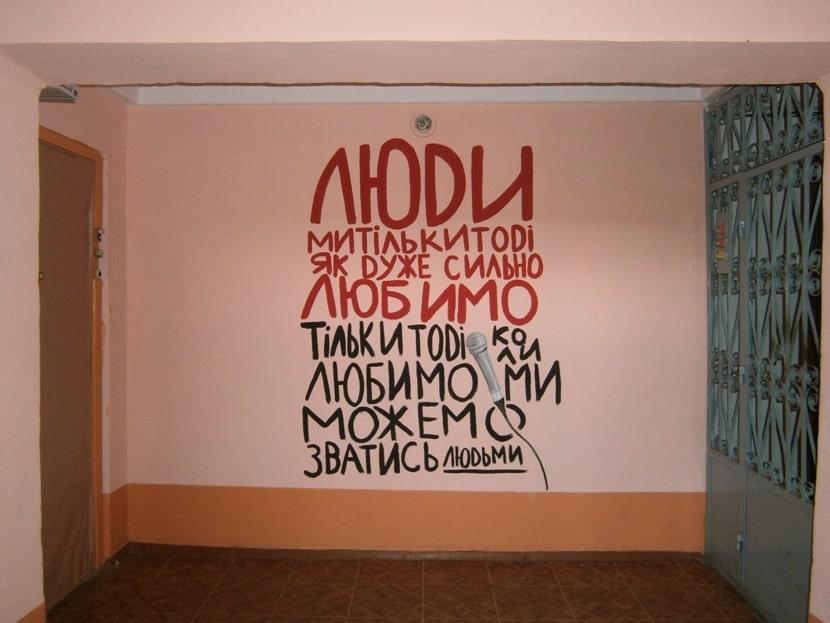 Виды и техники росписи стен. Текст на стене в подъезде.